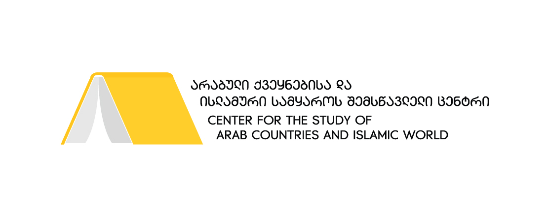 Logo of the Center for the Study of Arab Countries and Islamic World